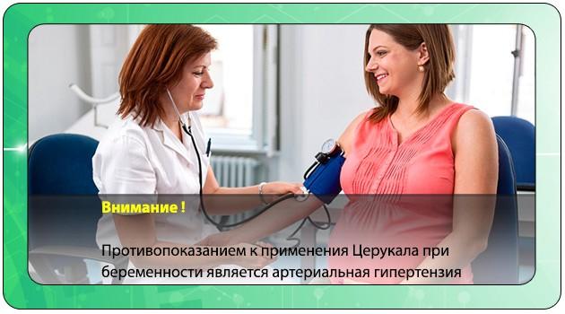 Артериалная гипертензия при беременности