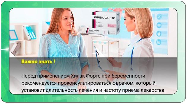 Беременная консультируется с врачом