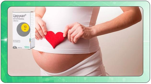 Церукал при беременности