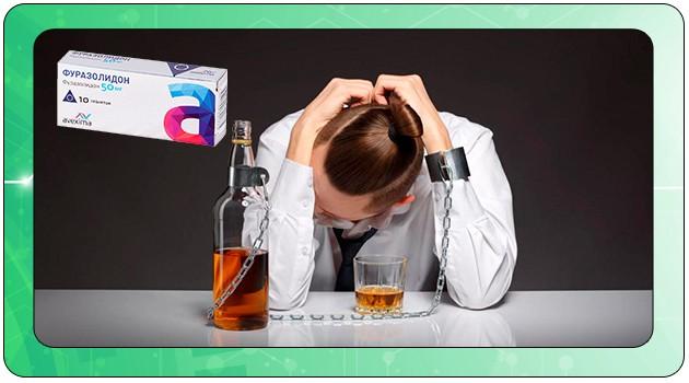 Можно ли совмещать Фуразолидон с алкоголем