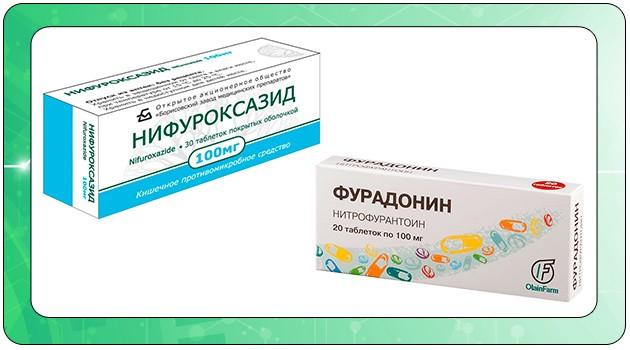 Нифуроксазид и Фурадонин