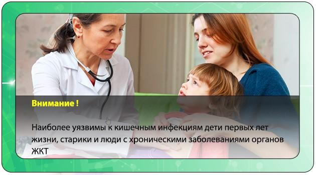 Обследование ребенка на кишечную инфекцию