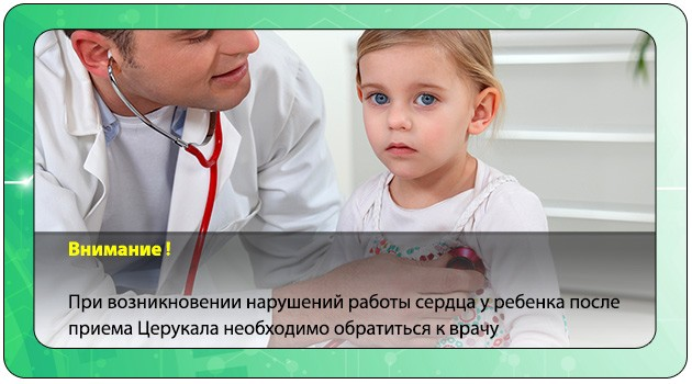 Обследование ребенка при сердечных нарушениях