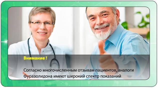 Положительные отзывы пациента об аналогах Фуразолидона