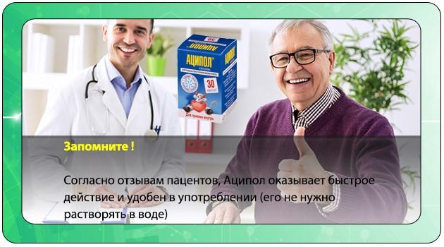Положительный отзыв пациента о приеме Аципола