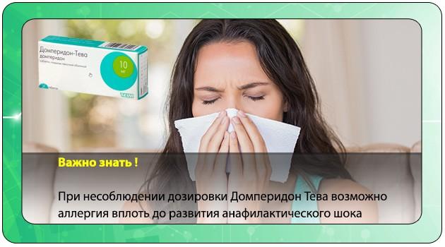 У девушки аллергия на Домперидон Тева