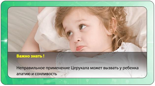 У ребенка апатия