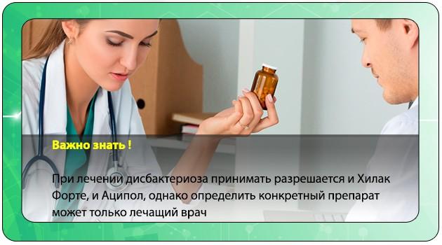 Врач назначает пациенту пробиотик