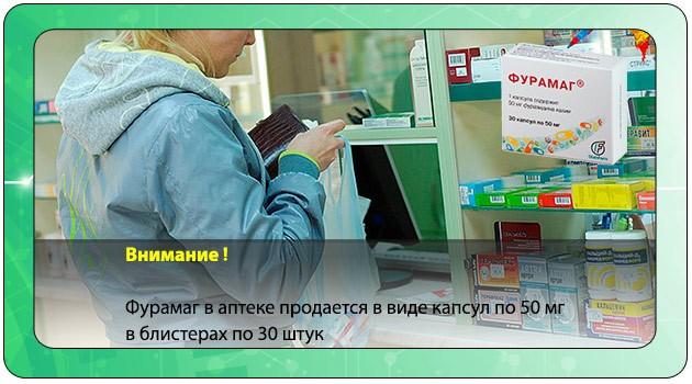 Женщина покупает в аптеке Фурамаг