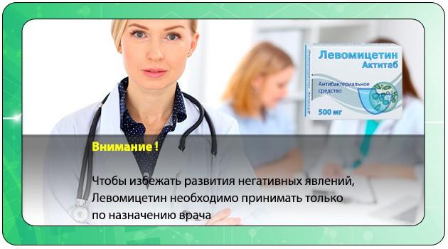 Замечание лечащего врача