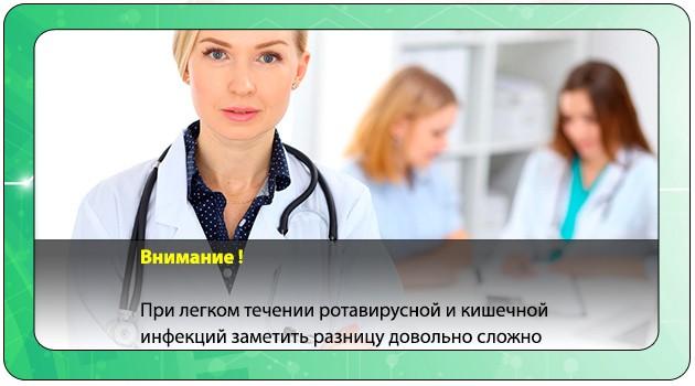 Замечание врача