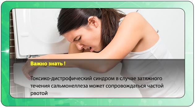 Частая рвота при токсико-дистрофическом синдроме