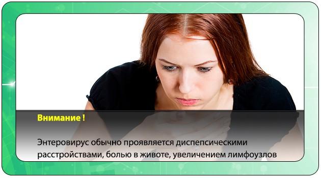 Диспепсические расстройства при энтеровирусе