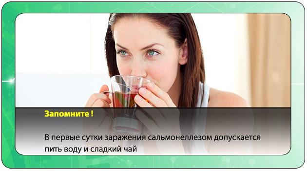 Питьевой режим при сальмонеллезе
