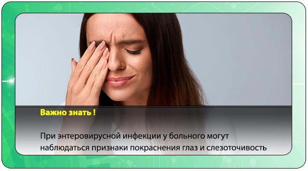 Слезоточивость глаз при энтеровирусе