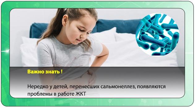 У девочки осложнения после сальмонеллеза